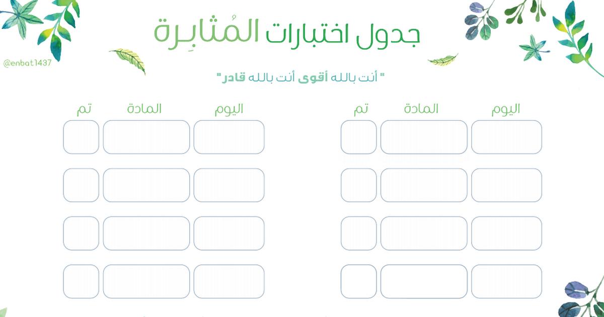 جدول جدول إنبات للاختبارات Pdf Google Drive Print Planner Weekly Planner Printable Student Planner