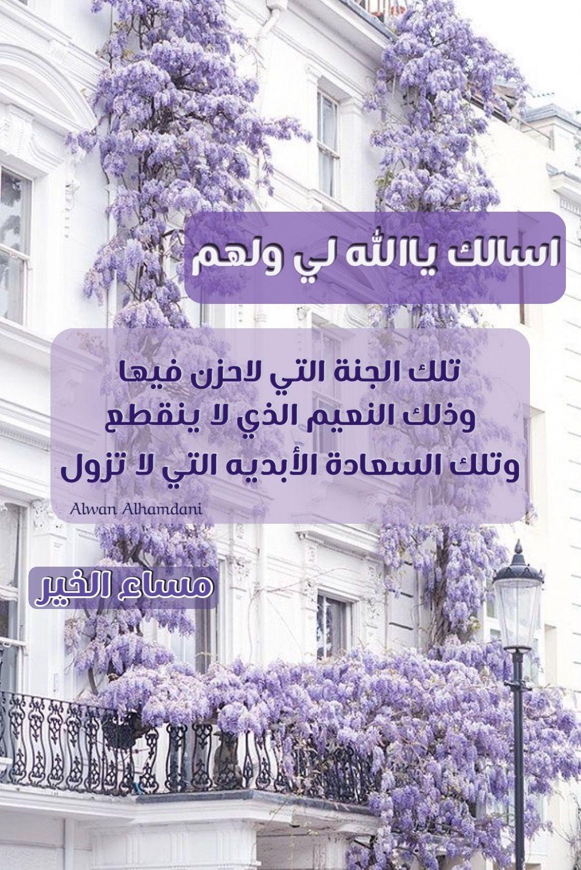 Pin By Alwan Alhamdani On مساء الخير Islamic Pictures Romantic Love Quotes Islam