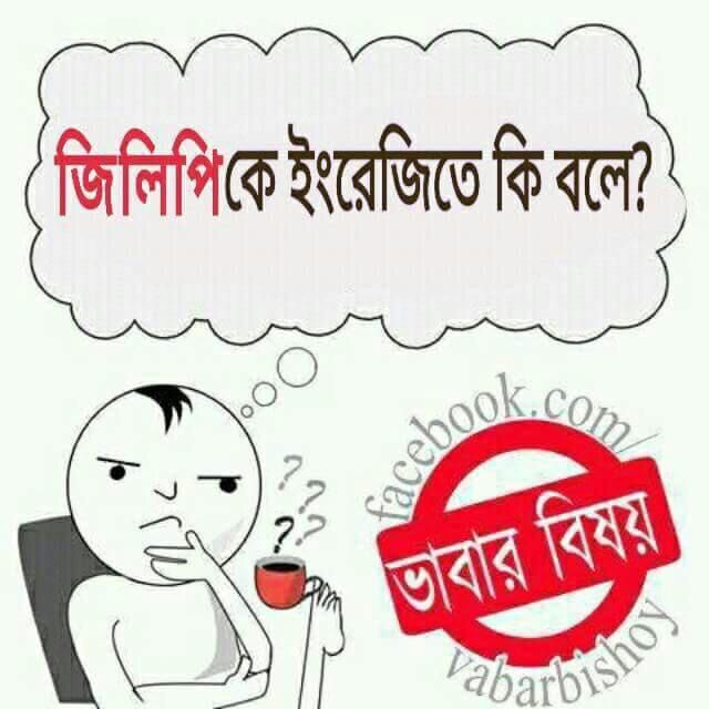 Pin by Subir Dutta on Memes Funny facebook status