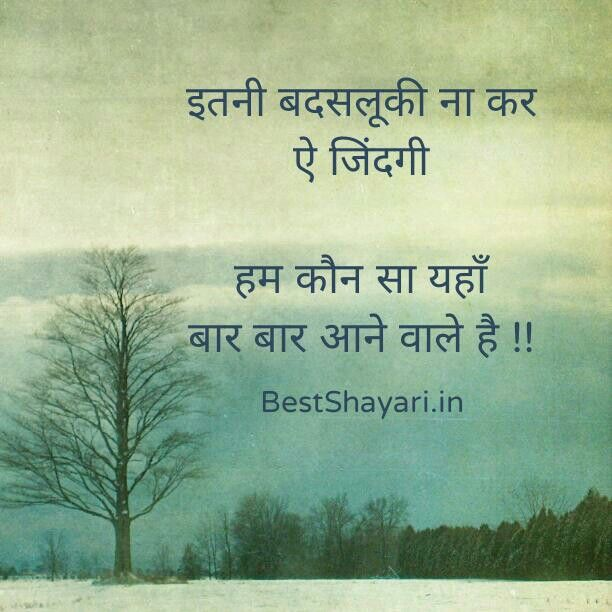 Sad Shayari Shayari Pinterest Hindi Quotes Quotes And Sad Quotes