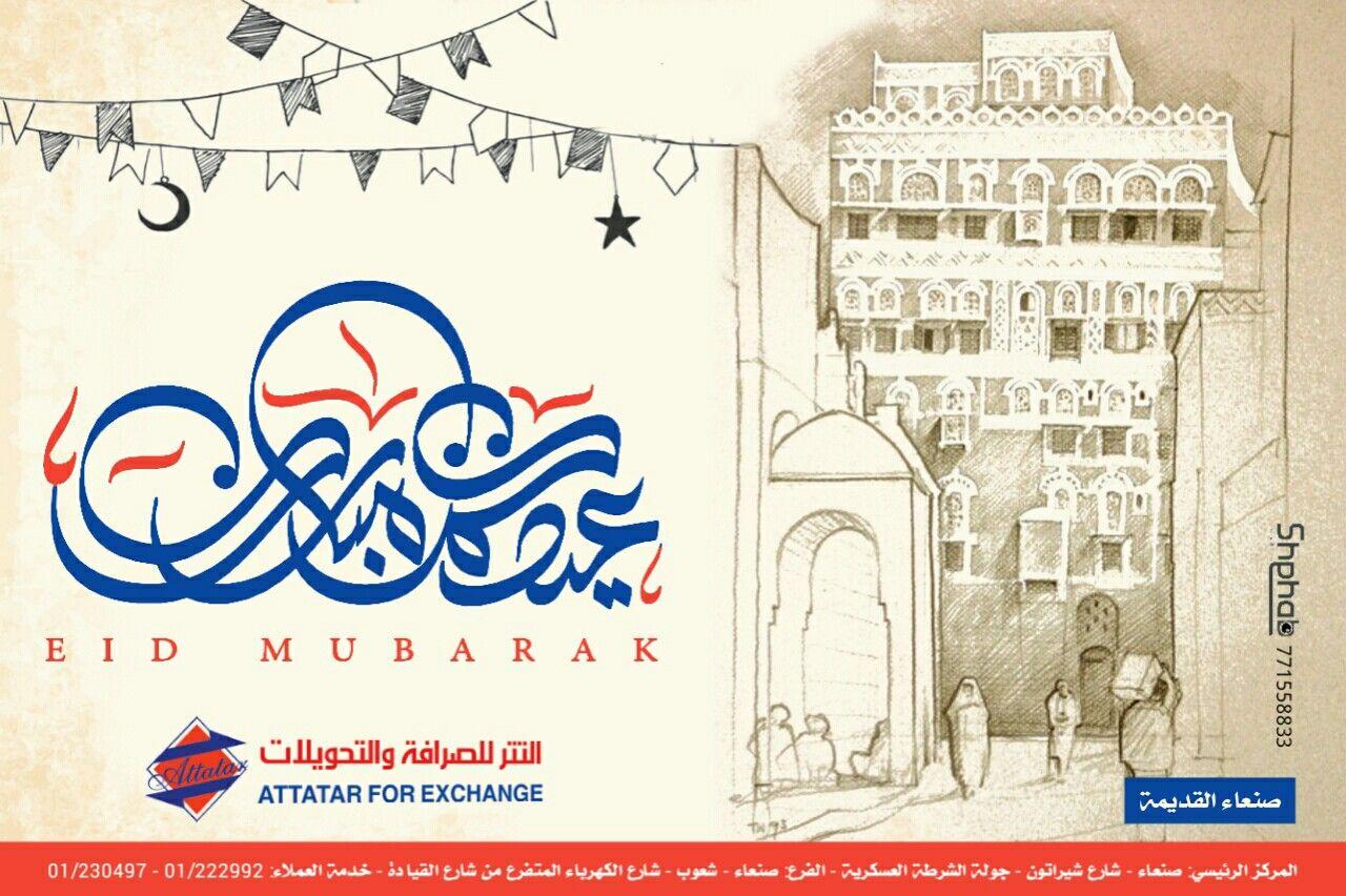عيد مبارك Eid Mubarak Eid Mubarak Eid Ill