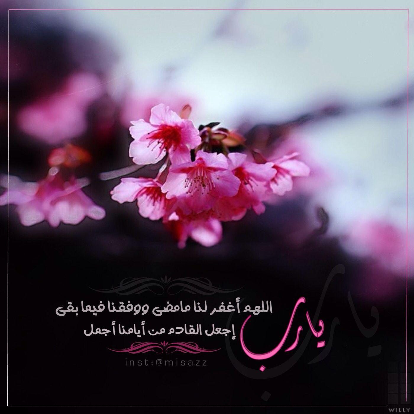 اللهم أغفر لنا مامضى ووفقنا فيما بقى يارب إجعل القادم من أيامنا أجمل اخر جمعه من هذا العام