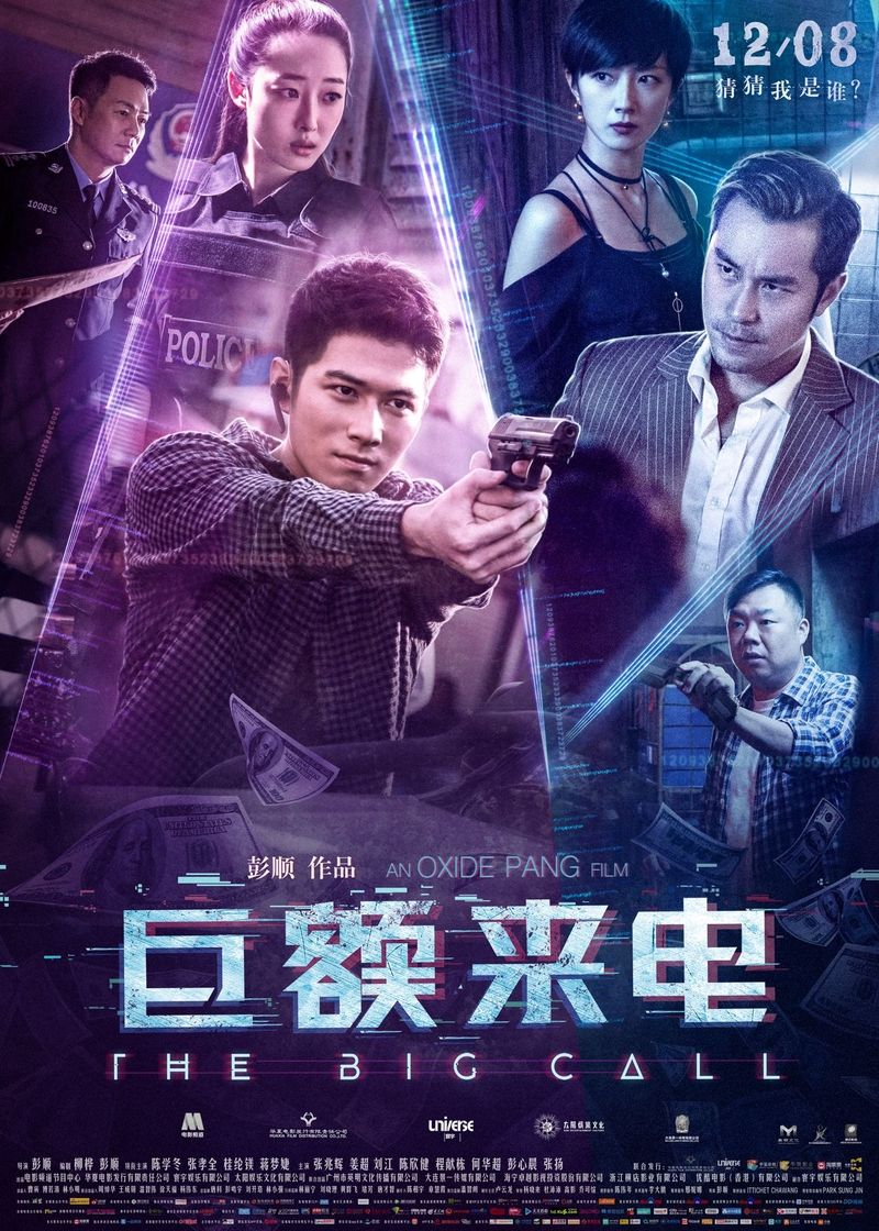 The Big Call 2017 Chinese Movies 2018 Movies Movie Posters