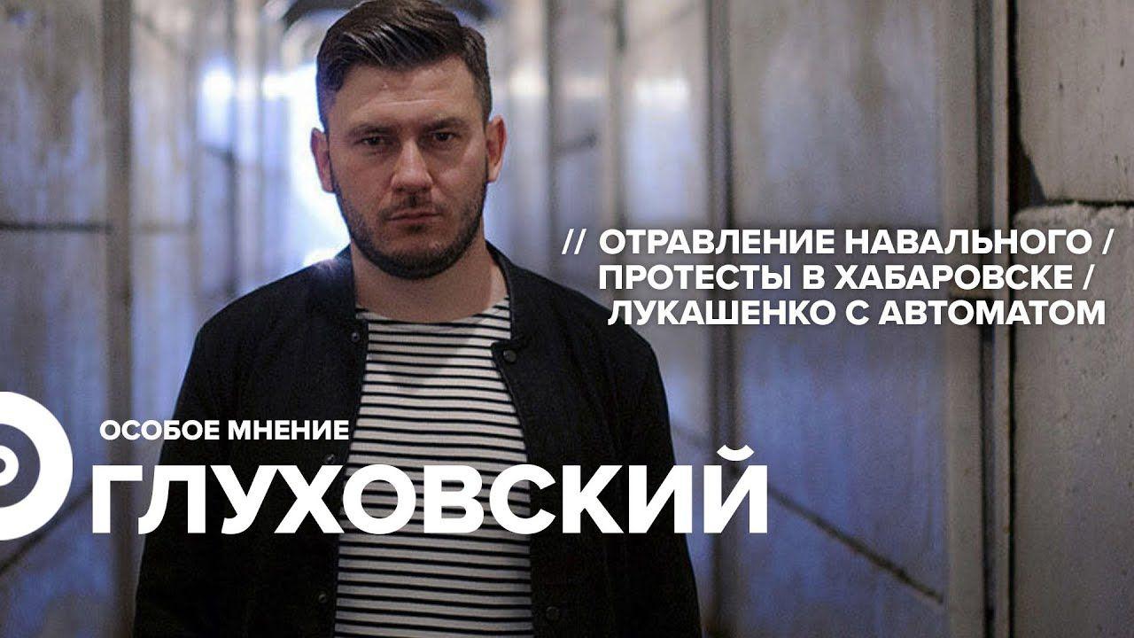 Osoboe Mnenie Dmitrij Gluhovskij 28 08 20 Osoboe Mnenie Pisatel