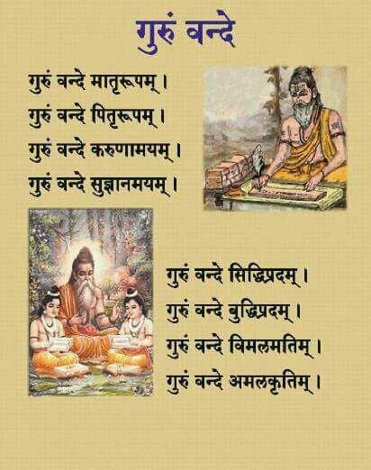 guru 🙏 vedic mantras sanskrit quotes happy guru purnima images