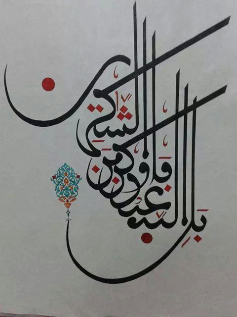 Arabic Calligraphy Islamic Calligraphy Painting Islamic Art Calligraphy Arabic Calligraphy Painting