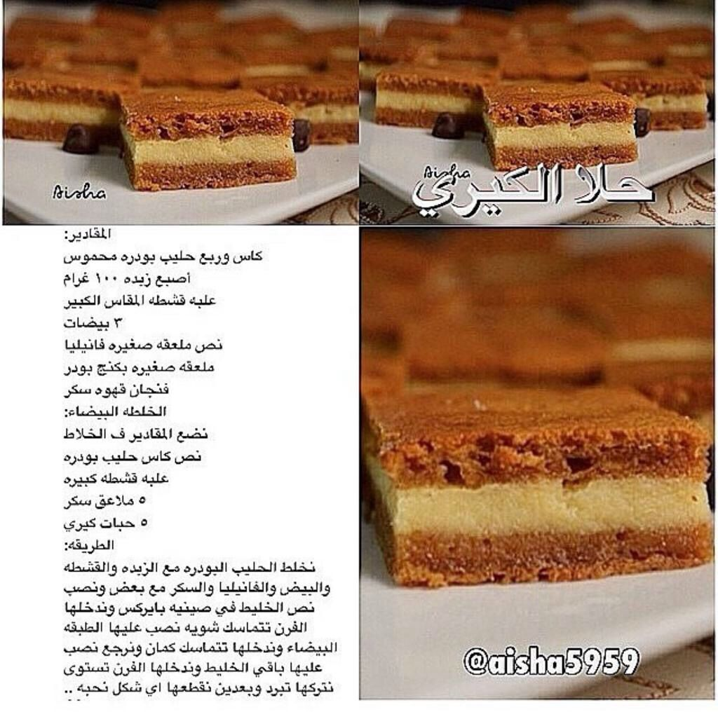 حلا الكيري Dessert Recipes Fun Baking Recipes Food Recipies