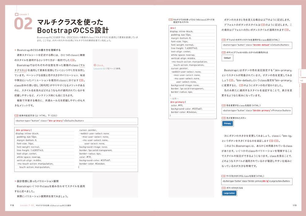 MdNの本 「これからのWebサイト設計の新しい教科書 CSSフレーム