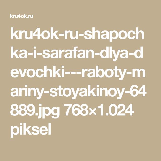 kru4ok-ru-shapochka-i-sarafan-dlya-devochki---raboty-mariny-stoyakinoy-64889.jpg 768×1.024 piksel