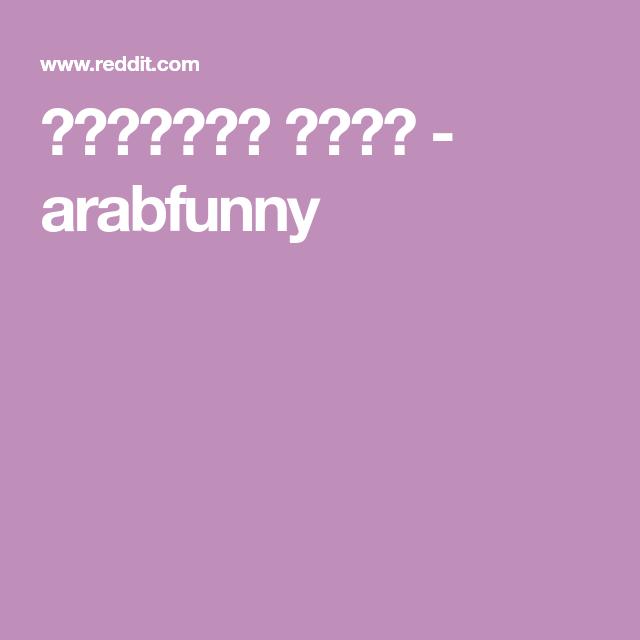 الميمات مضحك Arabfunny Good Things