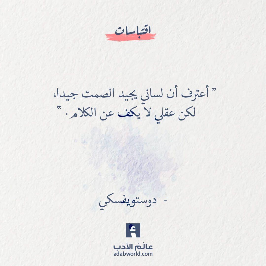 لكن عقلي لا يكف عن الكلام دوستويفسكي عالم الأدب Words Quotes Wisdom Quotes Life Quotes For Book Lovers