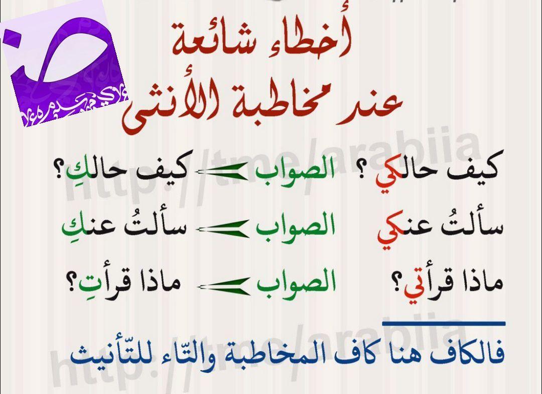 Pin By Soso On أخطاء شائعة Learning Arabic Arabic Language Math