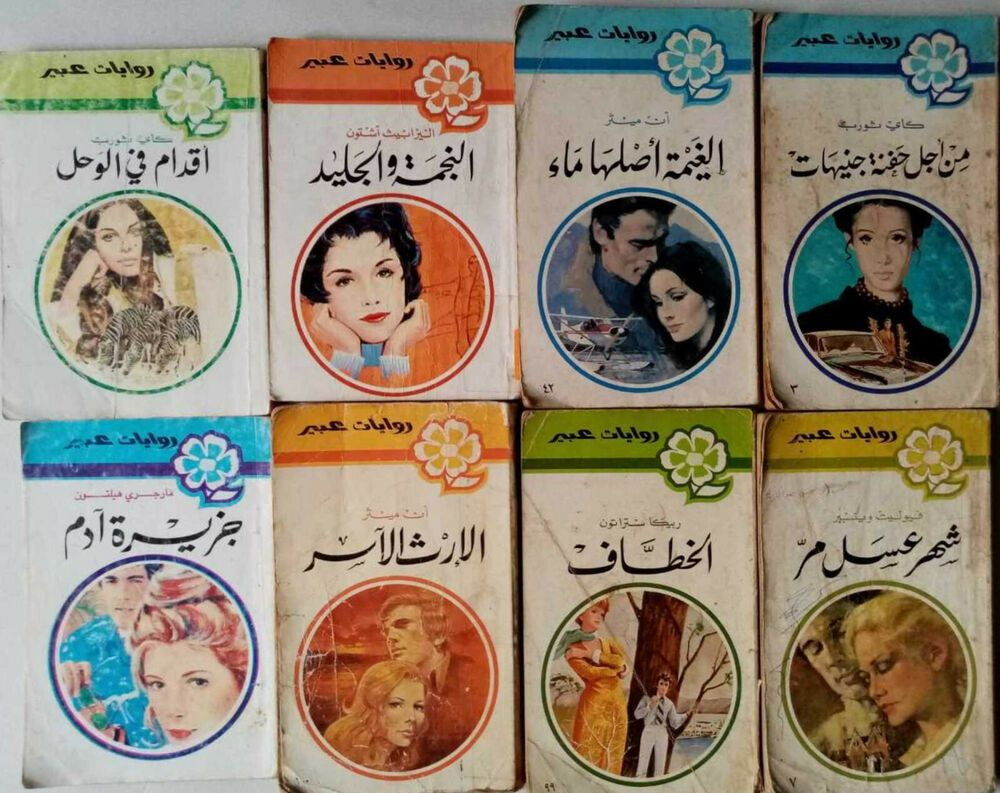 Arabic Book Novel Romantic Abeer Novels Lot 8 Books روايات عبير قبرص القديمة