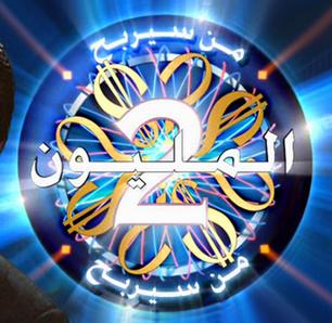 لعبة من سيربح المليون بالعربية العاب ذكاء Free kids