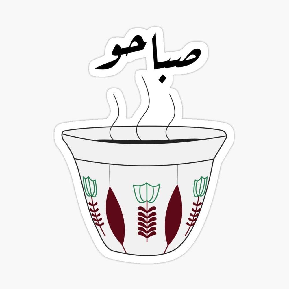 Arabic Coffee Cup With Flower Design Good Morning Coffee Cup Art Coffee Print Diy Prints