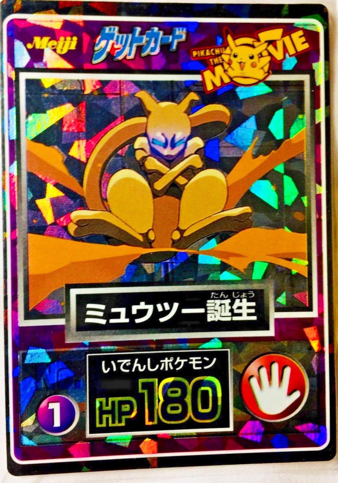 Pokemon Japanese 1998 Meiji Prism # 1 MEWTWO the RAREST