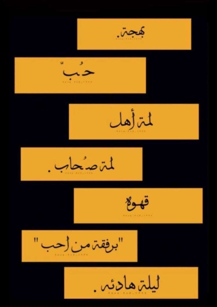 اقتباسات اقتباس مقتبسات يوموطني سعوديه قصاصة قصاصات ملصقات كتاب كتابات خط مخطوطات عربي فصحى كل Funny Study Quotes Pretty Quotes One Word Quotes
