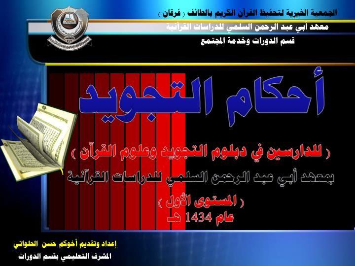 أحكام التجويد للدارسين في دبلوم التجويد وعلوم القرآن Education Quran Personality