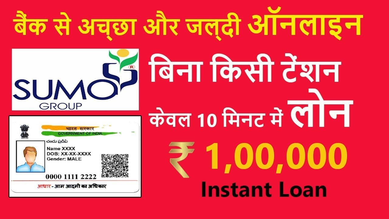 Get Instant Personal Loan 5000 To 50000 All Over India Working Instant Instant Loans Personal Loans Loan
