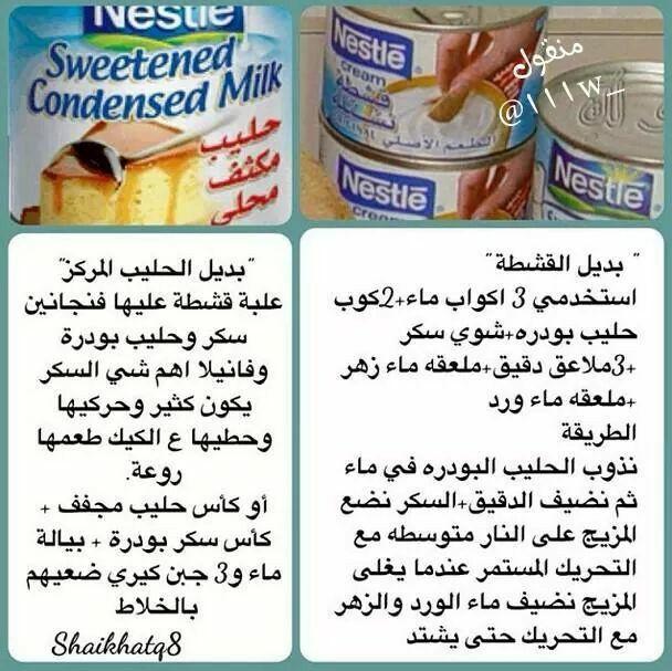 عمل الحليب المكثف Ramadan Recipes Arabic Food Food Receipes