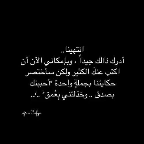 انتهينا Kh Words Quotes Arabic Love Quotes Mood Quotes