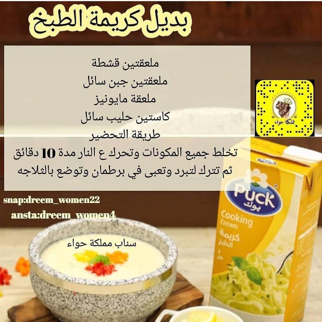 Instagram Post By Umfahad 65 Dec 17 2018 At 10 49am Utc Food Receipes Diy Food Recipes Cooking Recipes Desserts