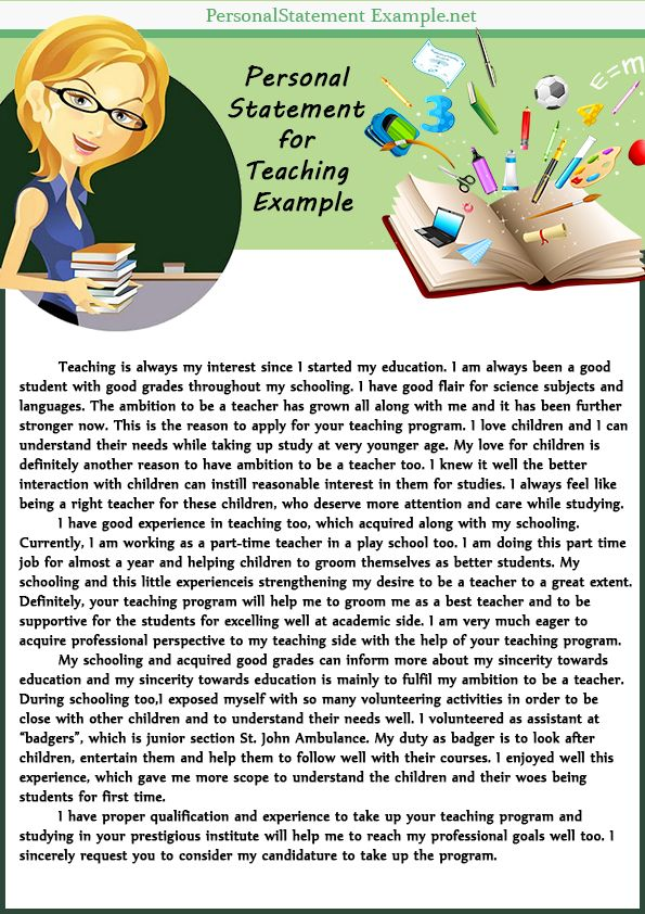Personal Statement For Teaching Personal Statement For