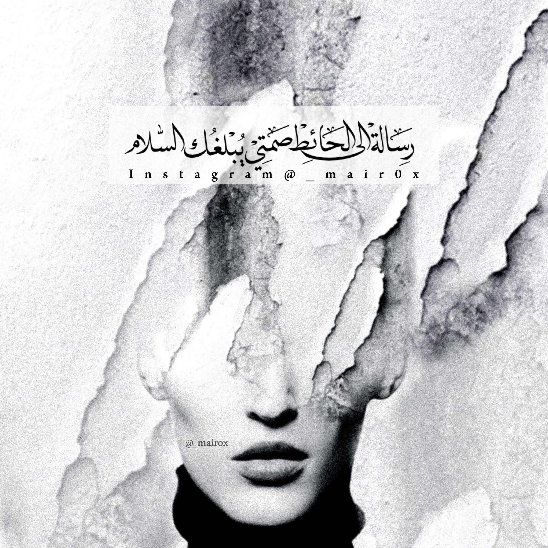 رساله الى الحائط صمتي يبلغك السلام اقتباسات صمت ابيض اسود Arabic Quotes Best Quotes Arabic Words