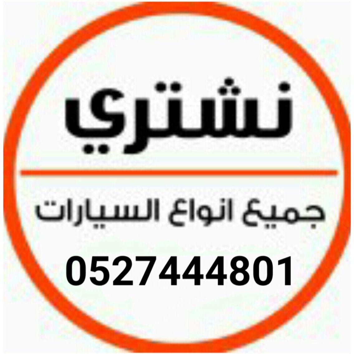 نشتري جميع السيارات المستعملة الحديثة و المدعومة والسكراب والدفع الرباعي والبك اب والباصات والديزل نقدا بافضل الاسعار 052 Tech Company Logos Company Logo Logos