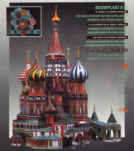Saint Basil Cathedral Free Building Paper Model Download