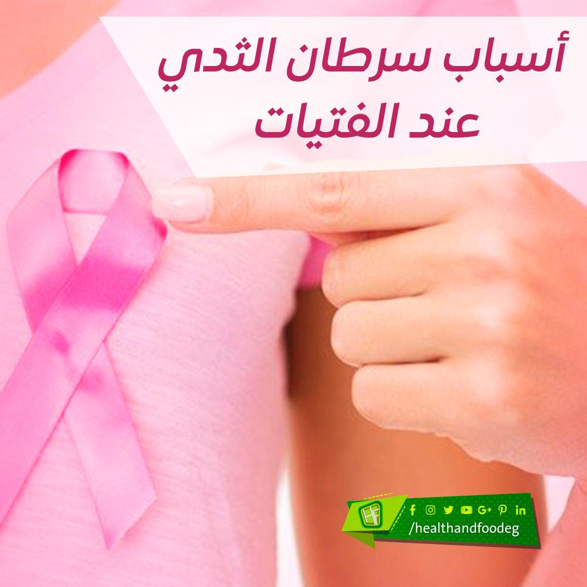 من اسباب سرطان الثدي عند الفتيات عامل الوراثة تأخر مرحلة البلوغ عند الفتيات اقرائي المقال لمعرفة اهم اسباب سرطان الثدي عند الفتيات واهمية الفحص المبكر التو