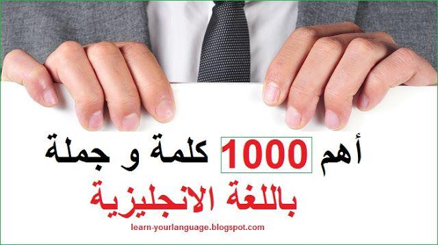 أهم 1000 كلمة و جملة باللغة الإنجليزية Learning Words Phrase