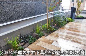玄関アプローチで下草と自然石の風情を楽しむ日陰の小庭 習志野市y様