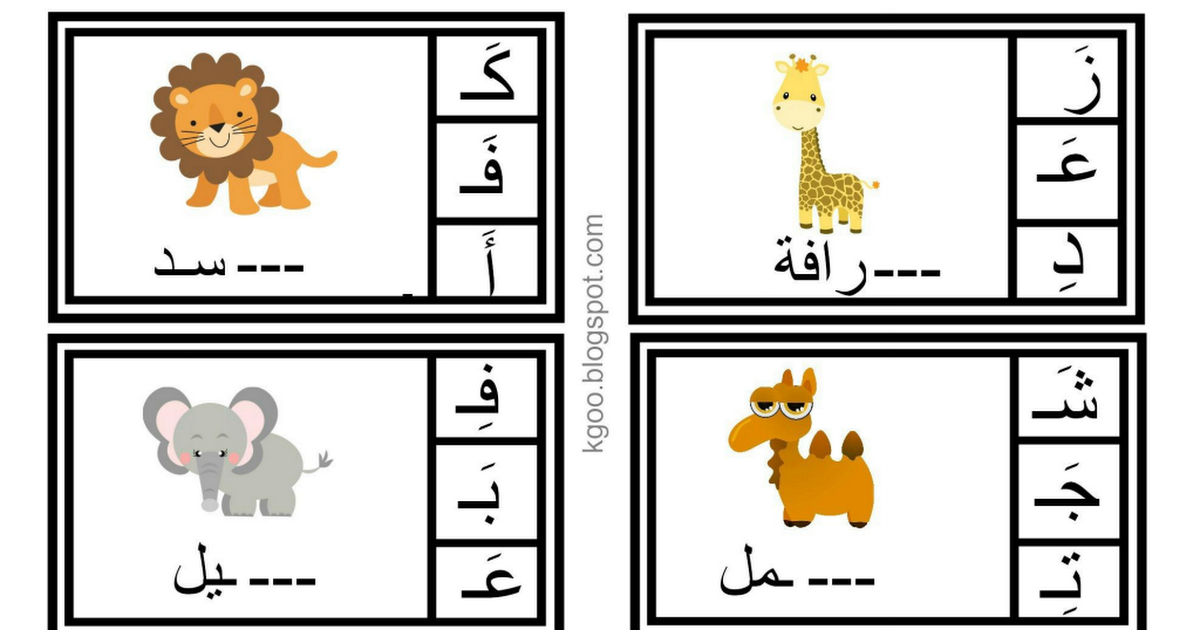 العاب تعليم اللغة العربية للاطفال بالتشكيل Pdf Arabic Alphabet For Kids Arabic Alphabet Letters Farm Theme Preschool