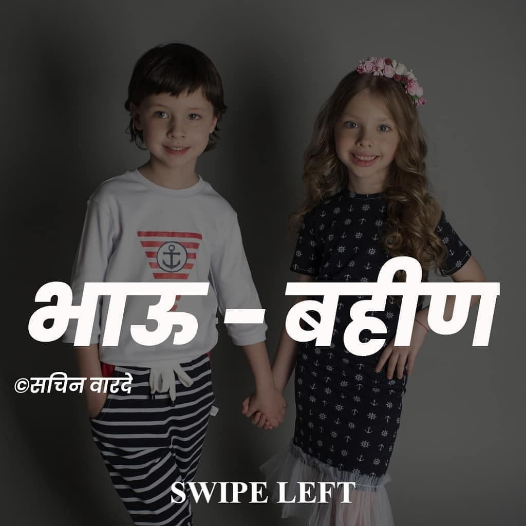 Bhau Bahin Marathi Quotes In 2021 Brother Sister Quotes Marathi Quotes Sister Quotes