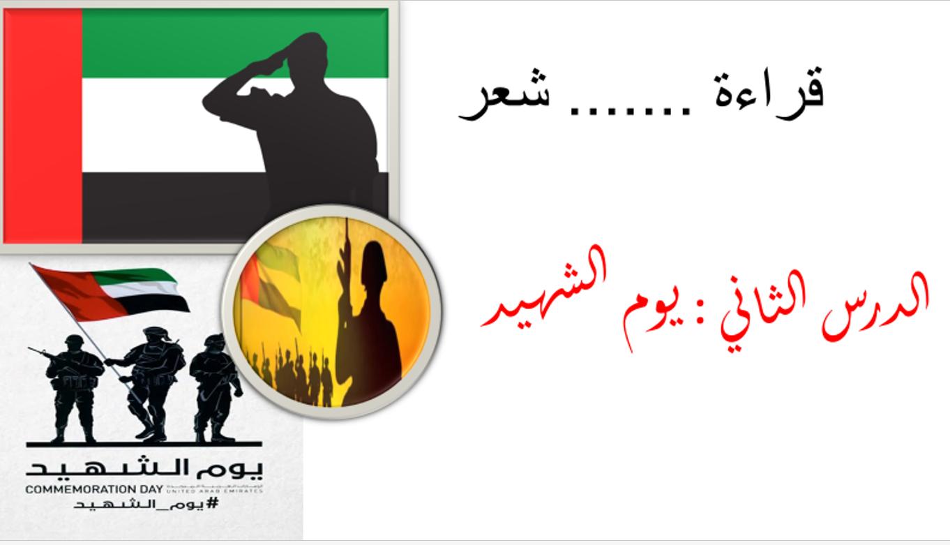 بوربوينت درس يوم الشهيد مع الاجابات للصف الثامن مادة اللغة العربية Movie Posters Day Movies