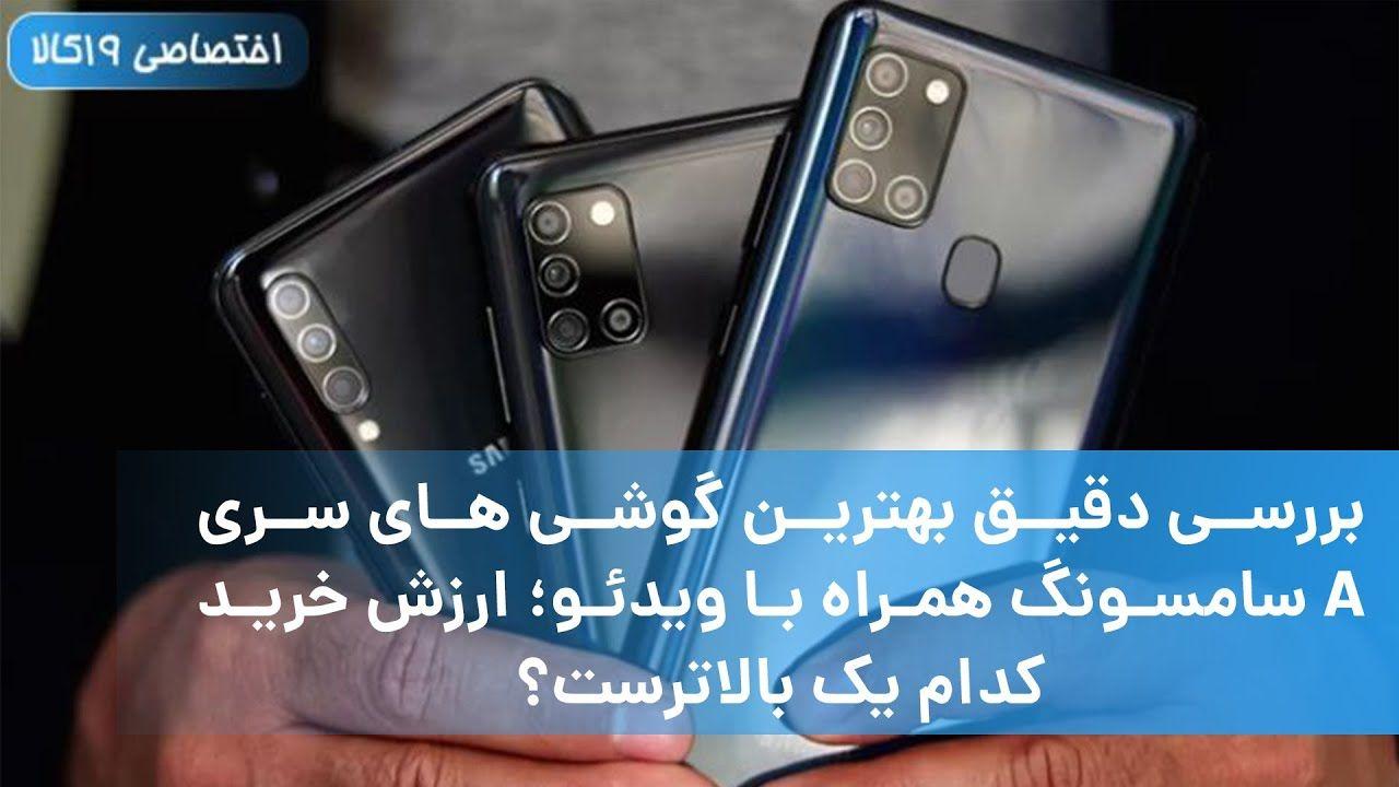 بررسی دقیق بهترین گوشی های سری آ سامسونگ ارزش خرید کدام یک بالاترست Galaxy Phone Samsung Galaxy Phone Samsung Galaxy