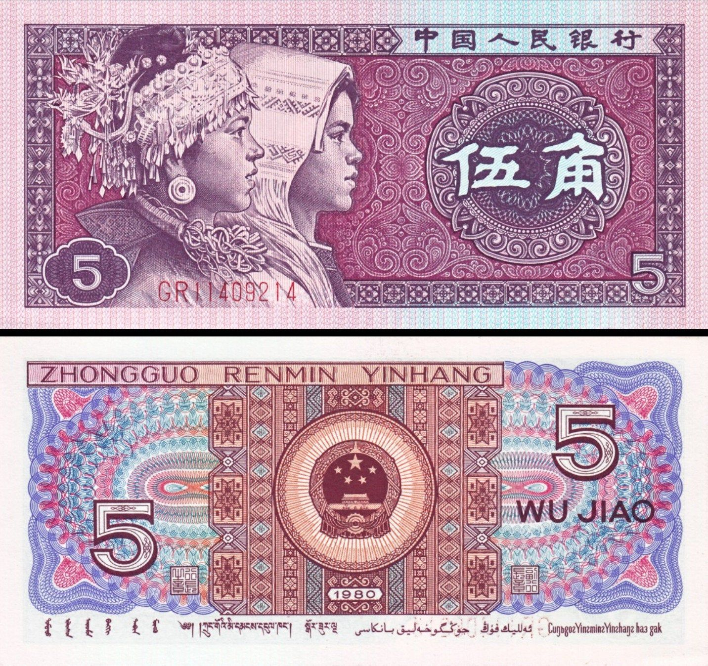 1980 Chinese 1 Yuan Uncirculated Foreign Currency