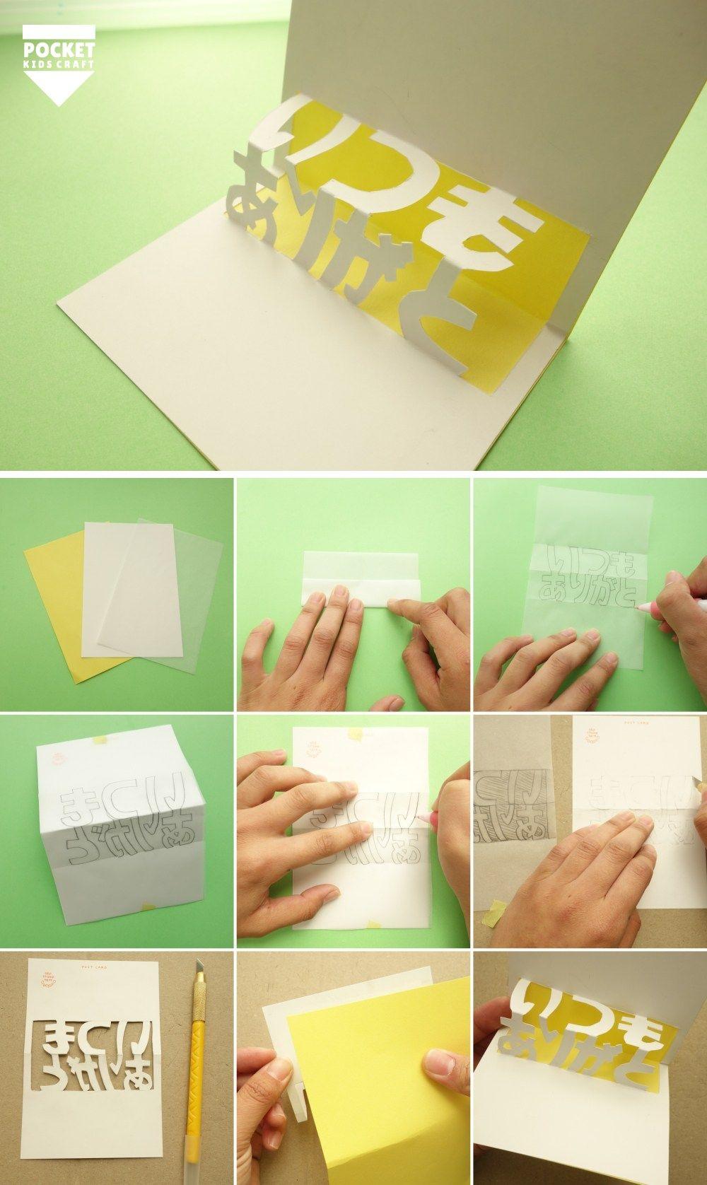 飛び出すカード 文字が飛び出す カードの作り方 季節の工作アイデア集 こうさくポケット 飛び出すカード 作り方 飛び出すカード ポップアップカード 誕生日
