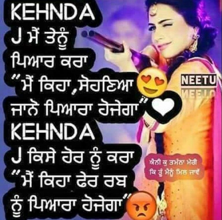 Heart Touching Love Images With Thoughts For My Love: Pin By Kuldeep Gill On Punjabi Couple Quotes And Thoughts
