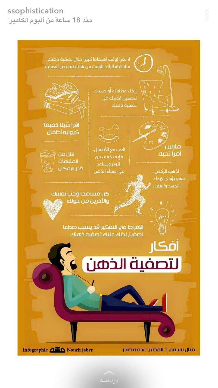 Pin By Lak Lak On المرأة Life Skills Activities Positive Notes Life Habits