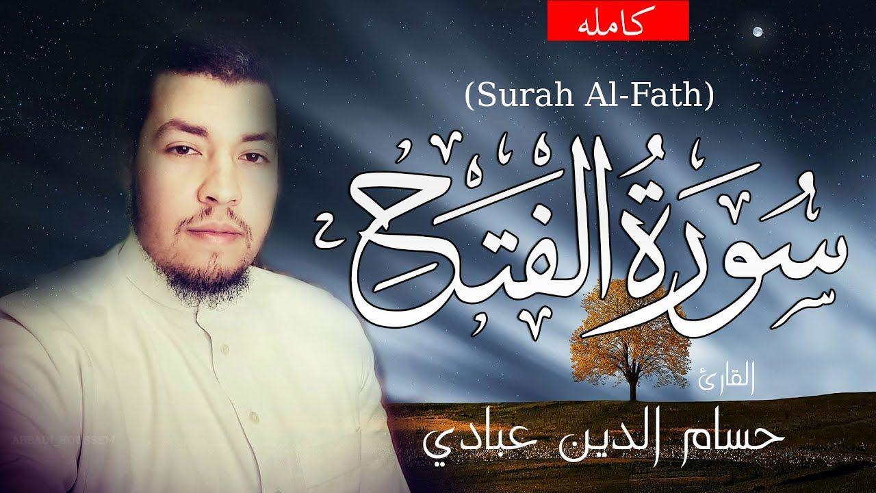 سورة الفتح كاملة حسام الدين عبادي Surah Al Fath Abbadi Houssem Eddine Al Fath Movie Posters Poster