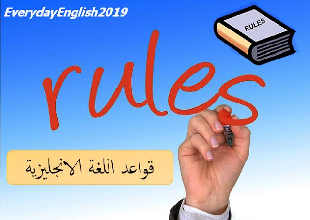 كيفية دراسة قواعد اللغة الانجليزية بطريقة صحيحة Learn English English Grammar Learning