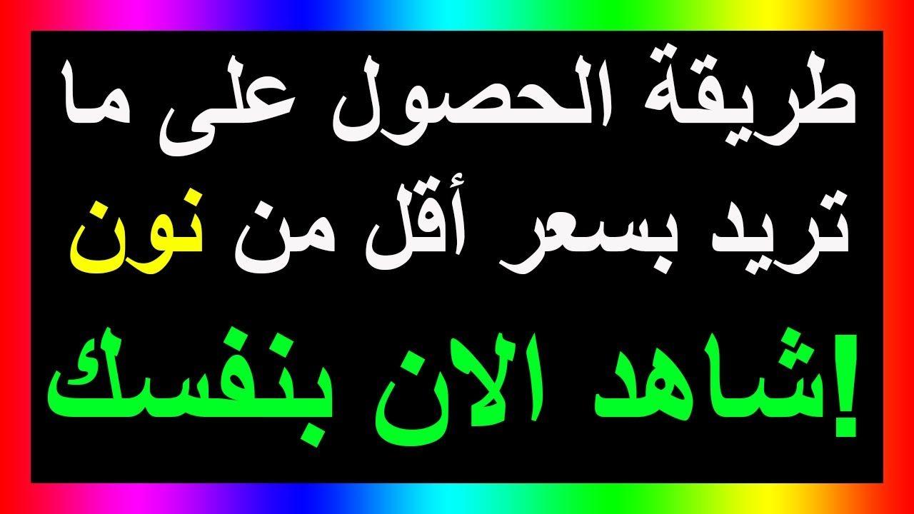 كوبون خصم نون 100 ريال الجديد 2019 Calligraphy Arabic Calligraphy