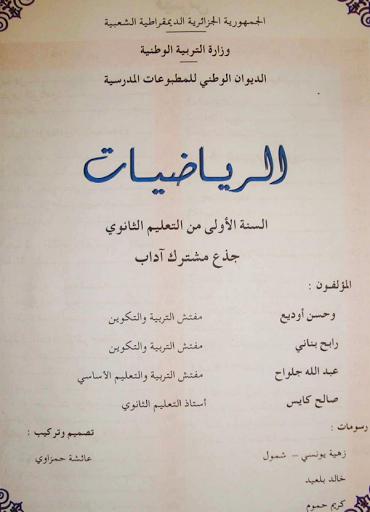 البرنامج الرائع لتعليم الرياضيات لجميع المراحل للطلاب و المعلمين Crocodile Mathematics الرياضيات بالمغرب Math Maroc Mathematics Calligraphy