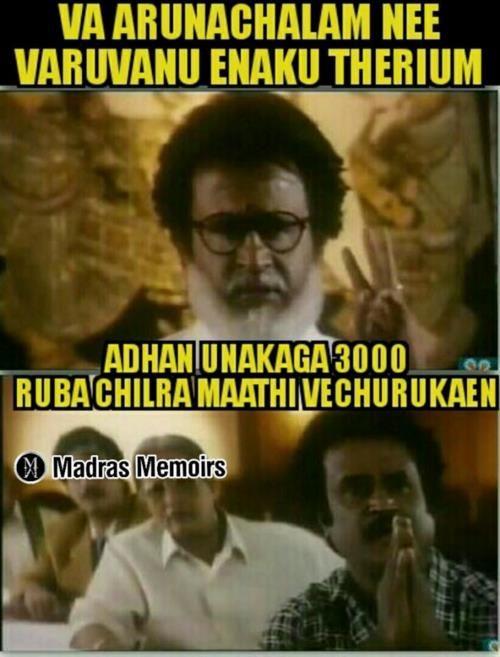 Arunachalam 500 Rs 1000 Meme Tamil Memes Pinterest Memes