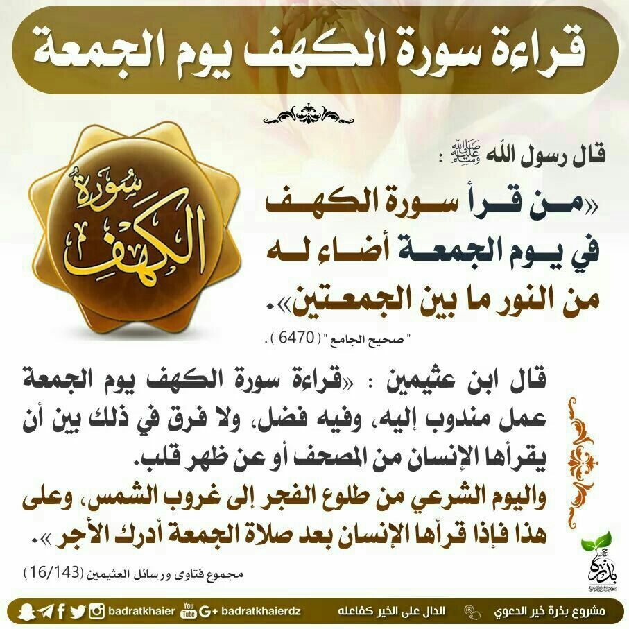 Pin By Nancy Ajram On وقت للعبادة و الاستغفار Islamic Quotes Quotes Ahadith