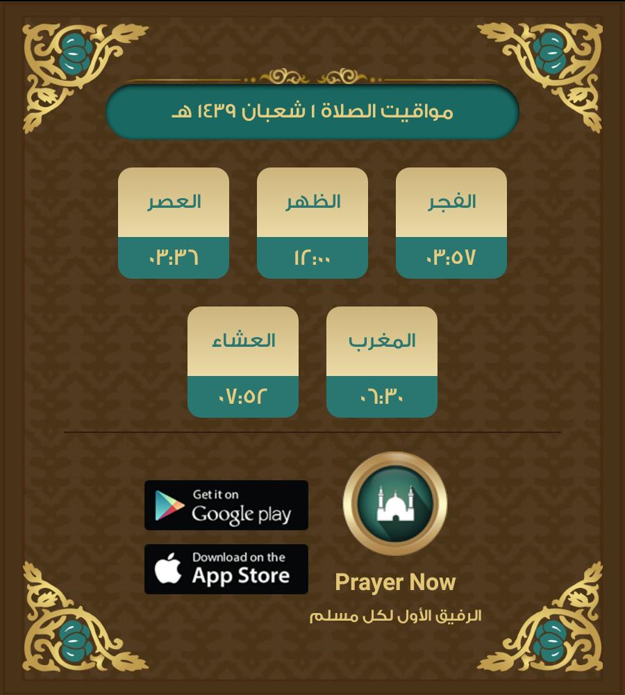 برنامج مواقيت الصلاة بكل لغات العالم ومعلومات قيمه عن الاسلام وشرحها Relkooly Reader Wordpress Com Prayers App How To Get