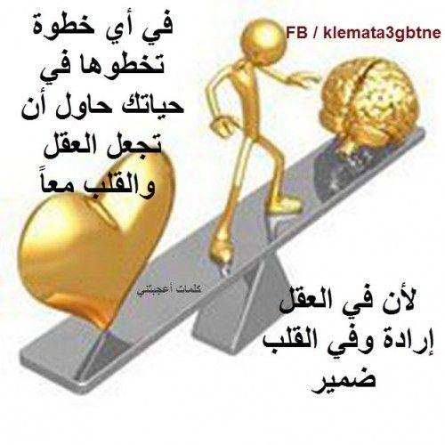سحر الكون اجمل حكم عن الحياة في صور Arabic Quotes Beautiful Arabic Words Islam Facts
