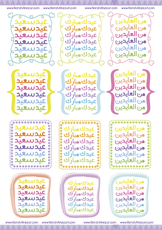 م دو نه سعودية مهتمة بالفنون والحرف اليدوية والفنون الورقية و الرقمية Eid Crafts Eid Cards Happy Eid
